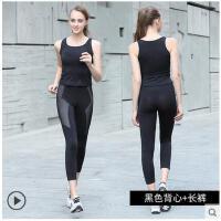 瑜伽服套装春夏新款健身服女修身长裤运动背心愈加服