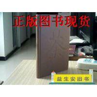 【二手旧书9成新】日本茶道论:天津商学院里千家茶道短期大学成立十周年纪念论文集?
