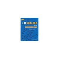 (1CD)计算机文字录入处理员(初级 中级)职业技能鉴定辅导练习// 朱锡钧 主编