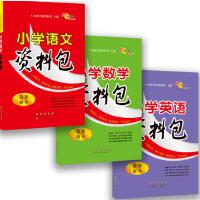 68所名牌小学资料包套装语文 数学 英语共三册学生日常完成课后作业的案头工具书