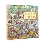 果壳阅读·生活习惯简史--用两万年修好路(平装)
