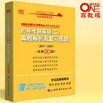 张剑黄皮书2022 2022考研英语历年考研英语(二)真题解析及复习思路(经典试卷版)(2017-2021)