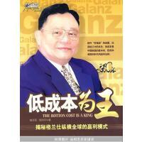 【二手旧书8成新】《低成为王:揭秘格兰仕纵横球的赢利模式》 赵为民,饶 9787501233335