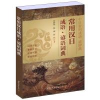 常用汉日成语・谚语词典