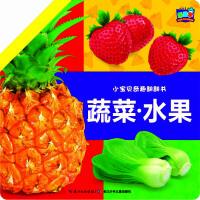 小宝贝奇趣翻翻书:蔬菜・水果