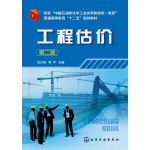 工程估�r(第二版)(�Z文周)