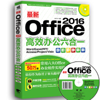 Office 2016高效办公六合一(Word/Excel/PPT/Access/Porject/Visio