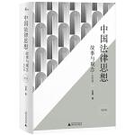 新民说・中国法律思想:故事与观念・古代卷(增订版)