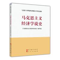 马克思主义理论研究和建设工程重点教材:马克思主义经济学说史 《马克思主义经济学说史》编写组 9787040356861