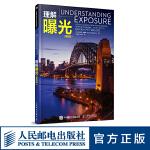 理解曝光第四版 布莱恩彼得森经经典畅销摄影教程升级版 翻译成12种语言全球销量超过35万册