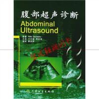 【旧书二手书9成新】腹部超声诊断