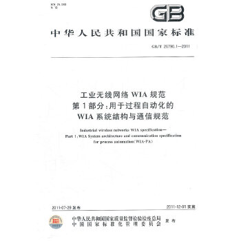 工业无线网络WIA规范 第1部分:用于过程自动化的WIA系统结构与通信规范