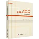 【按需印刷】-新常态下的创新驱动与转型升级:以河南省为例