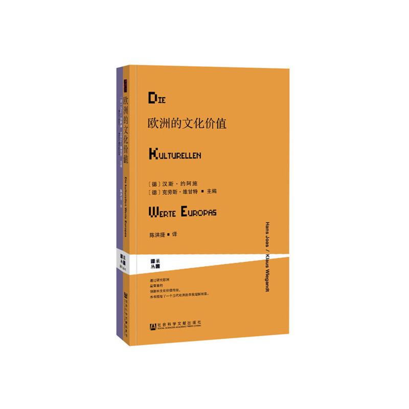 """甲骨文丛书·欧洲的文化价值<a target=""""_blank"""" href=""""http://book.dangdang.com/20170619_zxo3"""">甲骨文丛书系列,点击进入专题》</a>"""
