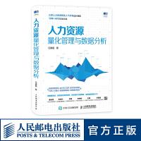 人力资源量化管理与数据分析 人力资源量化管理与数据分析 HR人力资源书籍 人力资源量化管理 会管理的高阶HR