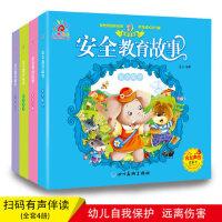 阳光宝贝安全教育故事3-4-5-6周岁宝宝阅读婴幼儿童书全套4册:安全防护+安全自救+户外安全+居家安全