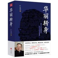 """《华丽转身》(《十万个为什么》《小灵通漫游未来》""""红色三部曲""""作者叶永烈自传,讲述60年3000万字的创作路,涉及无数"""