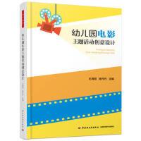万千教育 幼儿园电影主题活动创意设计(货号:TU) 9787518417995 中国轻工业出版社 王微丽,张丹丹