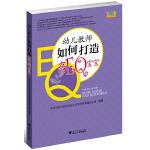 幼儿教师如何打造高EQ宝宝(所有的儿童都能发展成高EQ,这取决于后天教育方式和自我修养)