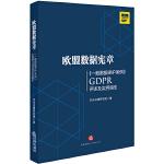 欧盟数据宪章――《一般数据保护条例》(GDPR)评述及实务指引