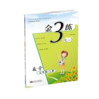 21秋金3练七年级数学(江苏版)(上)