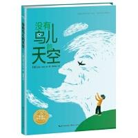 海豚绘版花园:没有鸟儿的天空 (精装绘本) (法)古琼绘,蔡连莉 9787539456522