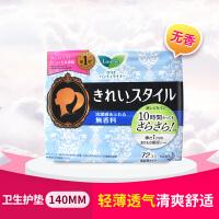 【日本进口】花王乐而雅(laurier)卫生护垫清透自在轻薄去异味无香14cm72片(新老包装随机发货)
