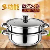 不锈钢汤蒸锅28CM不锈钢蒸锅加厚双层小2层二层火锅馒头蒸笼电磁炉用汤锅焖锅锅具
