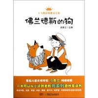 小飞熊动物童话王国:佛兰德斯的狗