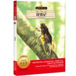 昆虫记 (注音版 新课标名著 小书坊)