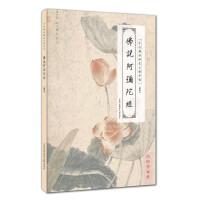 手抄佛经硬笔正楷字帖系列:佛说阿弥陀经