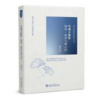 生成主体性:梅洛-庞蒂与唯心论 北京大学出版社