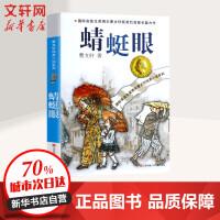 蜻蜓眼 江苏凤凰少年儿童出版社
