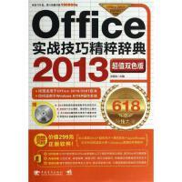 Office 2013实战技巧精粹辞典(超值双色版) 王国胜 编