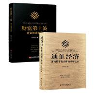 【全2册】通证经济:重构数字化实体经济新生态+财富第十波 经济发展大势解读新商业交易模式实体经济转型