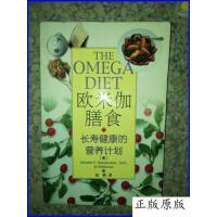 (二手8新正版)正版图书欧米伽膳食:长寿健康的营养计划97875427