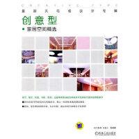 【新书店正版】*天花板设计专辑 创意型 家居空间精选 木土如月 机械工业出版社9787111340379