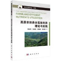 高原农田养分高效利用理论与实践
