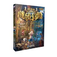 墨多多谜境冒险第1册 黑贝街奇遇(上)