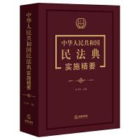 中�A人民共和��民法典��施精要