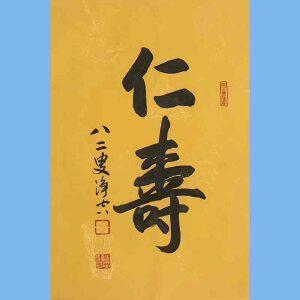 著名佛教大师,香港佛陀教育协会董事主席净空书法(仁者)