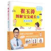 崔玉涛图解宝宝成长6