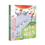 好天气和坏天气 (冰波精选童话集)《冰波童话系列》共有4册,收录了《孤独的小螃蟹》《企鹅寄冰》《蓝鲸的眼睛》等中短篇童话。作品的基调是明确的,那就是爱和温暖,促使小读者关注幼小生命,给以温暖的保护。