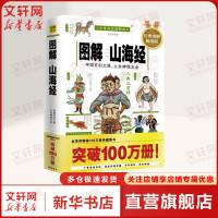 图解山海经 江西科学技术出版社