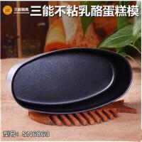 三能乳酪蛋糕模具 芝士戚风烘培黑色不粘烤箱家用 烘焙工具SN6863
