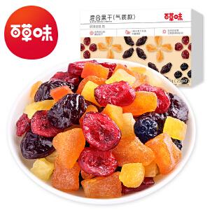 【百草味-混合装水果干175g*2盒】蔓越莓干果脯 网红休闲小零食