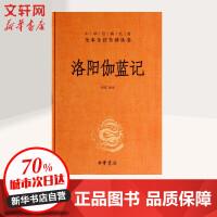 洛阳伽蓝记 中华书局