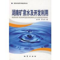 湖南矿泉水及开发利用