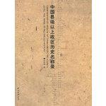 中国县级上政区历史名称录西泠出版社
