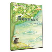 大自然幻想微童话集:飘着花香的湖水(微童话注音美绘版)(充满大幻想的名家故事,海量精美绝伦的图画)